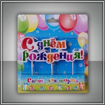 свеча на шпажках с днем рождения№ 2 Все для детского праздника - Усатый Масич