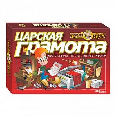 """Викторина """"Царская грамота"""""""