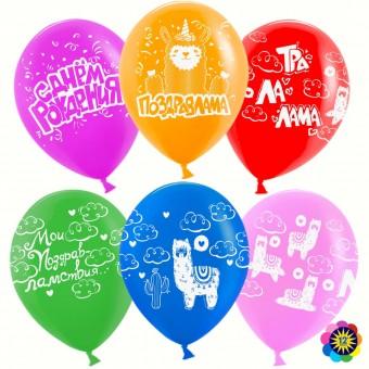 Воздушный Шар -С Днем Рождения! (лама альпака), Ассорти, лайт, пастель