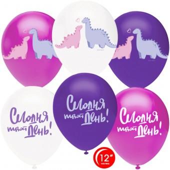Воздушный шар  Сегодня Твой День!