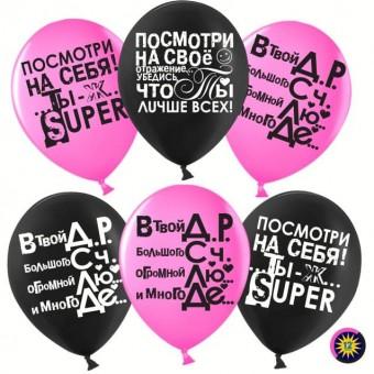 Воздушный шар- Ты лучше всех!, Черный /Фуше , пастель