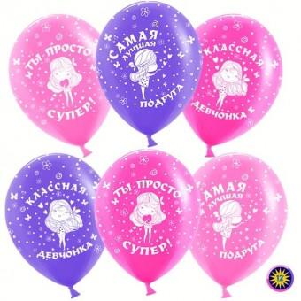 Воздушный шар -Самая лучшая подруга, Ассорти