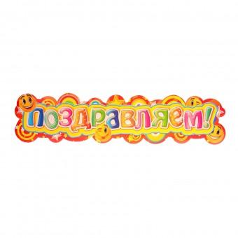 Гирлянда Поздравляем Все для детского праздника - Усатый Масич