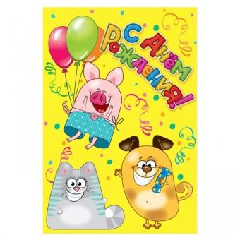 Скатерть С Днем рождения животные Все для детского праздника - Усатый Масич