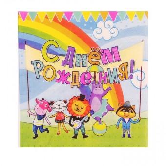 Набор бумажных салфеток С днем рождения радуга Все для детского праздника - Усатый Масич