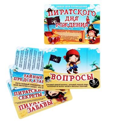 """Набор для проведения праздника """"Пиратский День Рождения"""""""