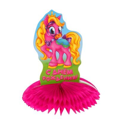 """Украшение для стола с гофре """"С днем рождения""""пони, d 10 см"""