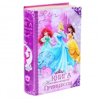 """Коробка-книга подарочная """"Книга настоящей принцессы"""""""