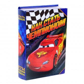 Коробка-книга подарочная Как стать чемпионом, Тачки Все для детского праздника - Усатый Масич