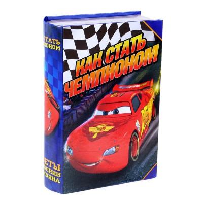 """Коробка-книга подарочная """"Как стать чемпионом"""", Тачки"""
