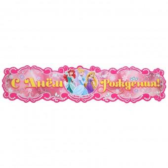 Гирлянда С Днем Рождения!, Принцессы Все для детского праздника - Усатый Масич
