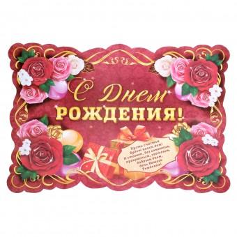 Плакат для оформления праздника С Днем рождения Все для детского праздника - Усатый Масич