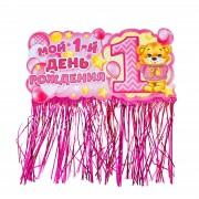 День рождения для мальчика или для девочки - товары на один годик