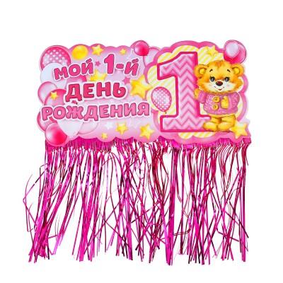 """Плакат  с блестящим дождиком """"Мой 1-ый День рождения"""""""