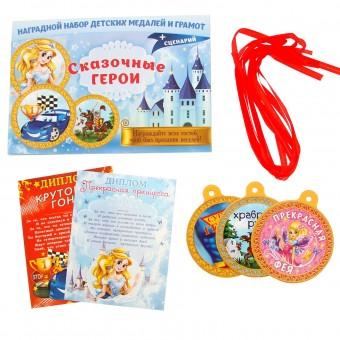 Наградной набор для проведения праздника Сказочные герои Все для детского праздника - Усатый Масич