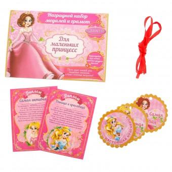 Наградной набор для проведения праздника Маленькая принцесса Все для детского праздника - Усатый Масич