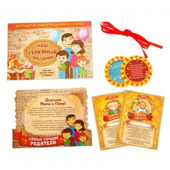 Наградной набор для проведения праздника Наш семейный праздник Все для детского праздника - Усатый Масич
