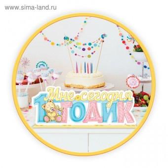 Слово-украшение на стол Мне сегодня 1 годик Все для детского праздника - Усатый Масич