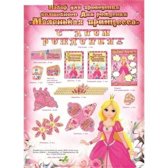 Набор для оформления праздника День рождения принцессы Все для детского праздника - Усатый Масич