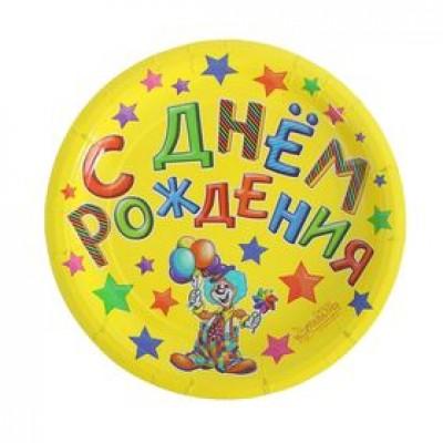 """Тарелка бумажная """"С Днём Рождения! Клоун"""""""