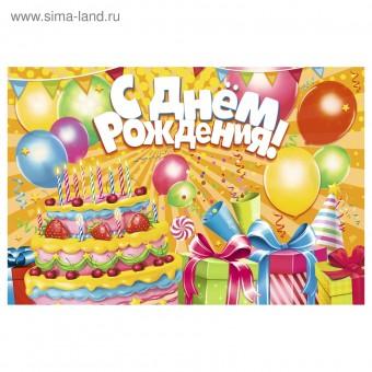 Набор из 4-х плакатов для фотозоны С Днем Рождения! Все для детского праздника - Усатый Масич