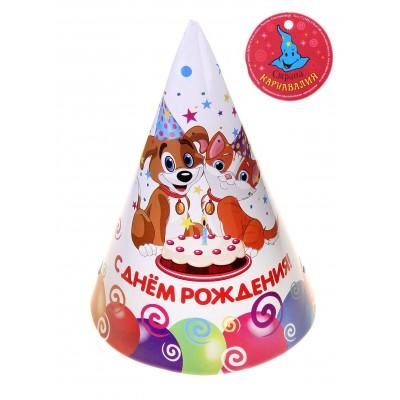 """Бумажные колпаки """"С Днём рождения!"""","""