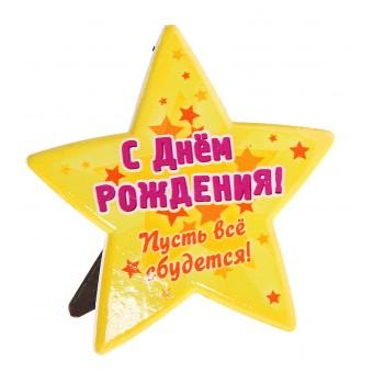Звезда керамическая С днем рождения Все для детского праздника - Усатый Масич