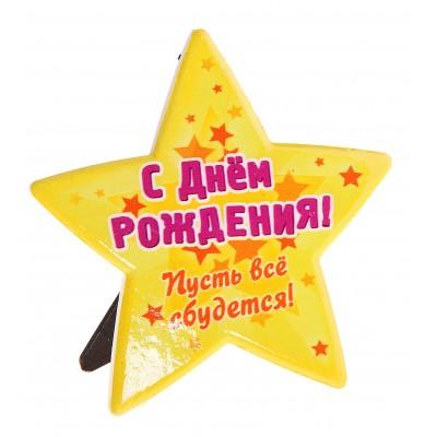 """Звезда керамическая """"С днем рождения"""""""