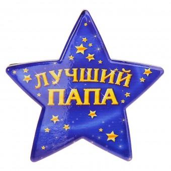 Звезда керамическая Лучший папа Все для детского праздника - Усатый Масич