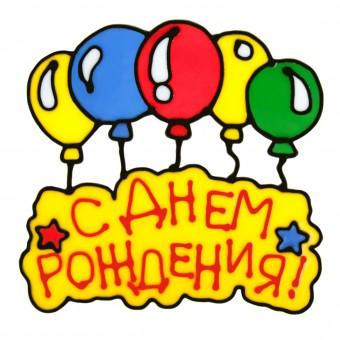 Наклейка на стекло С днем рождения Все для детского праздника - Усатый Масич