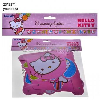 Гирлянда-буквы С Днем Рождения! Hello Kitty Все для детского праздника - Усатый Масич