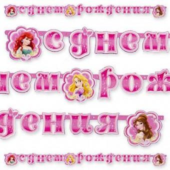 Гирлянда -буквы С Днем Рождения! Принцессы Все для детского праздника - Усатый Масич