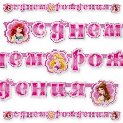 """Гирлянда -буквы """" С Днем Рождения!""""  Принцессы"""
