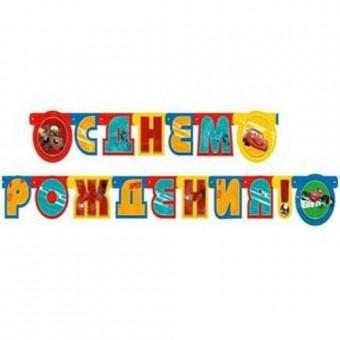 Гирлянда -буквы С Днем Рождения! Тачки Все для детского праздника - Усатый Масич