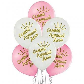 Воздушный шарик Самый лучший день